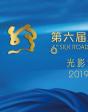 第六屆絲綢之路國際電影節