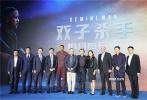 10月14日下午,电影《双子杀手》在上海举行中国新闻发布会。导演李安、制片人杰瑞·布鲁克海默、主演威尔·史密斯悉数亮相。作为片中重要的角色,电影中年轻的威尔·史密斯也以看板的形式出现在现场。李安导演爆料,制作这个数字化人物,所需费用甚至是威尔·史密斯片酬的两到三倍。