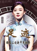 """""""足迹——银幕上的新中国故事""""第七集"""