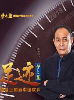 """""""足迹——银幕上的新中国故事""""第八集"""