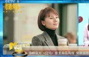 《囧妈》袁泉造型引网友遐想 《他们已不再变老》曝光新预告