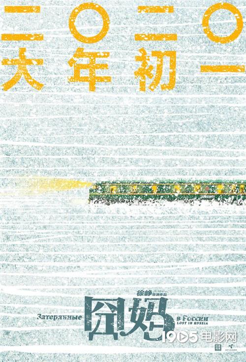 《囧妈》发布沈腾版预告片 徐峥沈腾列车惊喜相遇