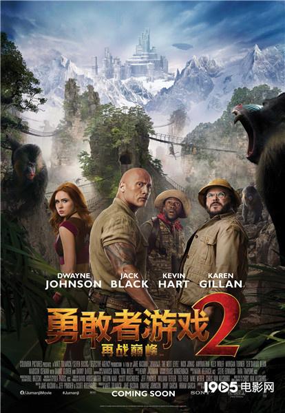 《勇敢者游戏2》再曝新海报 四人组勇闯峰林险境