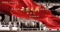 《开国大典》4K版首映 重现历史致敬史诗级经典