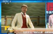 """《两只老虎》葛优化身霸道总裁 肖战担任""""海贼王""""推广大使"""