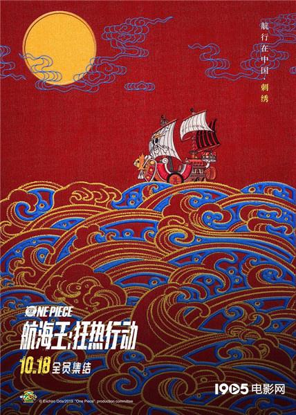 水墨韵味十足 《航海王:狂热行动》曝中国风海报
