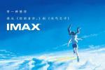 新海诚《天气之子》发IMAX海报 美少女迈步云端