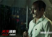 《天作谜案》曝原片片段 影史完美犯罪极致烧脑