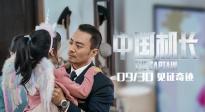 《中国机长》曝光插曲《翱翔天地》新版MV