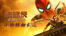 《蜘蛛侠:英雄远征》新生代英雄的成长与烦恼