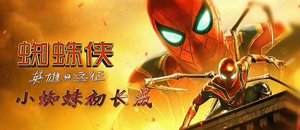【電影全解碼】《蜘蛛俠:英雄遠征》新生代英雄的成長與煩惱