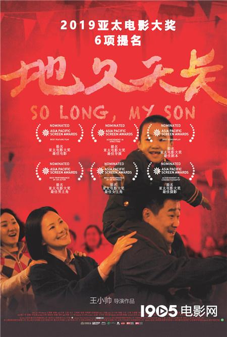 六项提名!王小帅《地久天长》领跑亚太电影大奖