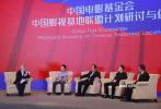 """10月20日,由中国电影基金会促进区域影视发展专项基金发起和举办的""""中国影视基地联盟计划·研讨与倡议""""活动,在福州圆满举办。活动深入研讨了成立中国影视基地联盟的必要性,发出了成立联盟的倡议,并发布了《中国电影拍摄指南》编撰计划。"""