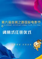 第六屆絲綢之路國際電影節閉幕式紅毯儀式
