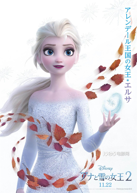 《冰雪奇缘2》曝日本版角色海报 公主萌物齐亮相