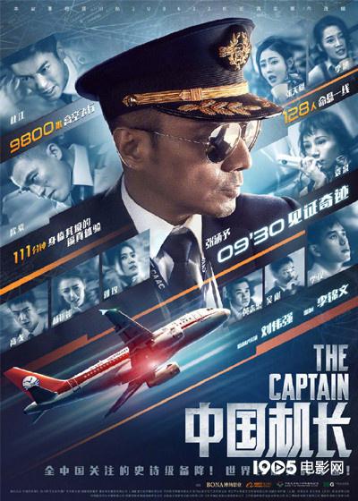 """""""中国机长""""到底是谁的?博纳斥一汽奔腾侵权"""