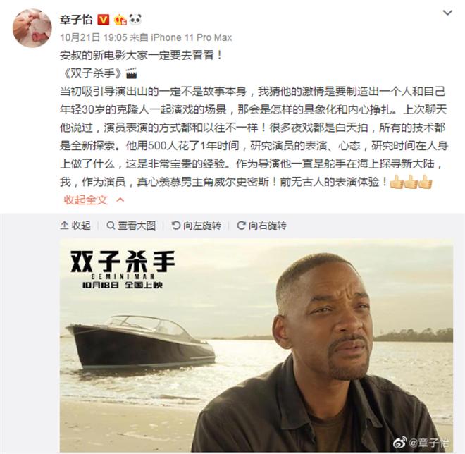 章子怡力挺李安:他是舵手在海上探寻新大陆