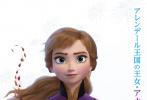 10月22日,迪士尼动画电影《冰雪奇缘2》发布一组日本版角色海报,艾莎女王、安娜公主、克里斯托弗、雪宝、驯鹿斯特和新加盟的角色布鲁尼集体现身。