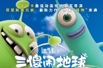 动画片《三傻闹地球》超前观影 外星萌物地球历险