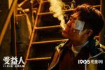 宁浩监制《受益人》11月8日上映 大鹏街头乞讨
