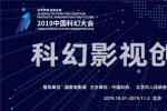 2019中国科幻大会将在京举办 创投30强名单揭晓