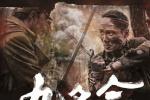 电影《九条命》发布最新海报预告 缅怀抗日英烈