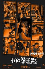 《我的拳王男友》發人物海報 向佐演繹熱血柔情