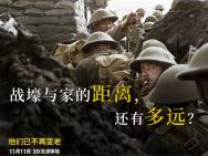 《他们已不再变老》发新剧照 再现战火中的坚强