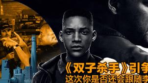 鹦鹉话外音:《双子杀手》引争议 这次你是否还会跟随李安?