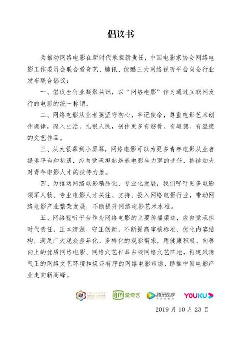 優愛騰再度聯合倡議:推動網絡電影擔負新責任
