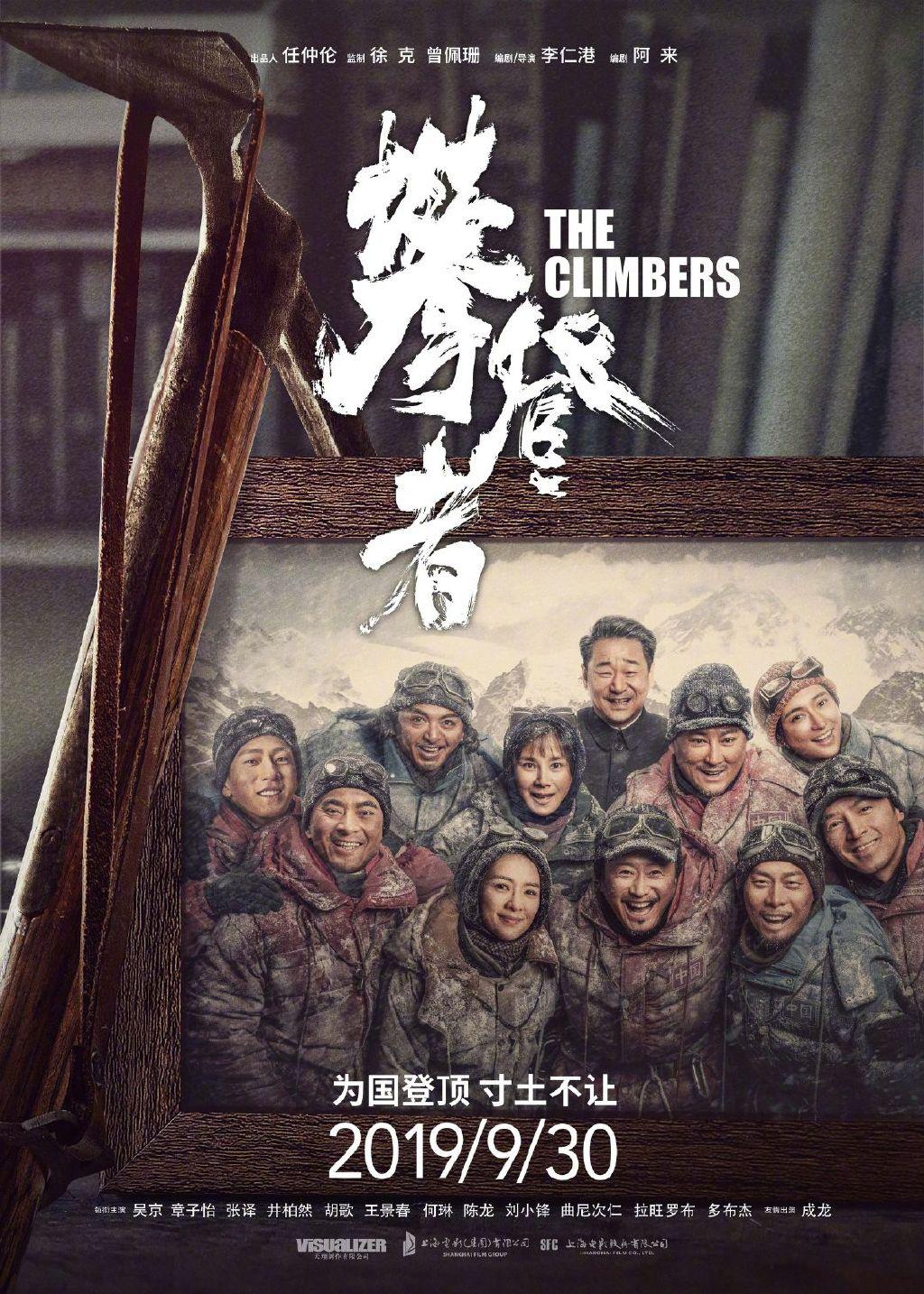 《攀登者》延长上映一个月 累计票房已破十亿大关