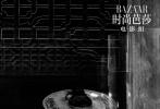 10月23日,赵丽颖为《时尚芭莎》拍摄的一组时尚大片惊喜发布。此次,赵丽颖化身江湖女侠,雨衣斗笠、阙楼圆月、镂空面具、流动长裙等元素的设计让整体风格更显科幻神秘,引人神往。