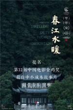 《春江水暖》獲金雞雙提名 國內外頒獎季兩開花