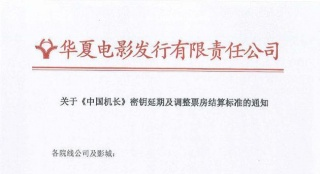 《中国机长》延长放映 目前累计票房突破27亿