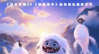 陈飞宇配音电影《雪人奇缘》确定延长放映至12.1