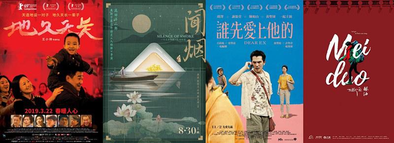 《地久天長》《聞煙》等4部華語電影參評金球獎