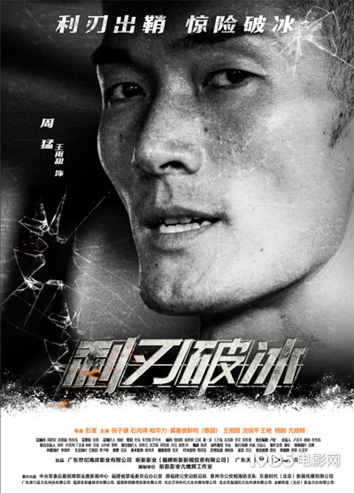 电影《利刃破冰》发布七大人物海报 致敬缉毒英雄