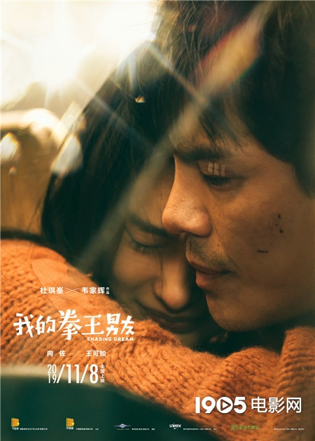 《我的拳王男友》發布有型暖男版預告 揭動人愛情