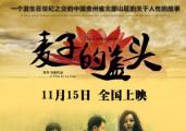 《麦子的盖头》发布定档海报 鲁坚新作11月15日上映