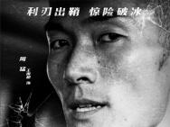 电影《利刃破冰》发布人物海报 致敬缉毒英雄