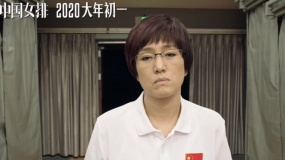 """电影《中国女排》首曝预告 """"国家教练""""巩俐露真容"""