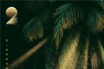 第二届海南岛电影节公布主视觉海报 极具地域特色