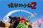 《愤怒的小鸟2》全网上线 萌鸟再次爆笑出击