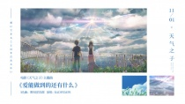 《天气之子》主题曲《爱能做到的还有什么》MV