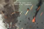 《决战中途岛》直面战争的残酷 内地定档11月8日