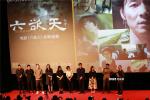 《六欲天》举行首映典礼 导演祖峰谈故事结尾由来