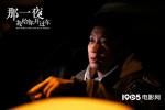 《那一夜,我给你开过车》将映 田雨演绎代驾司机