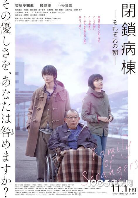 小松菜奈《闭锁病房》入围第28届金鸡国际影展