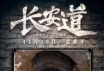 10月29日,根据海岩小说《长安盗》改编,由李骏执导,范伟、宋洋、焦俊艳、陈数联袂主演的强剧情犯罪电影《长安道》发布一组真实案件剧照,为观众科普武惠妃敬陵被盗真相。剧照中遭受破坏的墓穴墙壁遍布掉漆和破碎古画,尽显历史的厚重和时光的深邃;曾流失海外的武惠妃棺椁硕大恢弘,内藏的壁画色彩艳丽且栩栩如生,艺术造诣和历史意义极高。