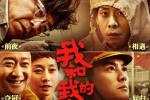 《我和我的祖国》将正式登陆日本 11.4东京首映